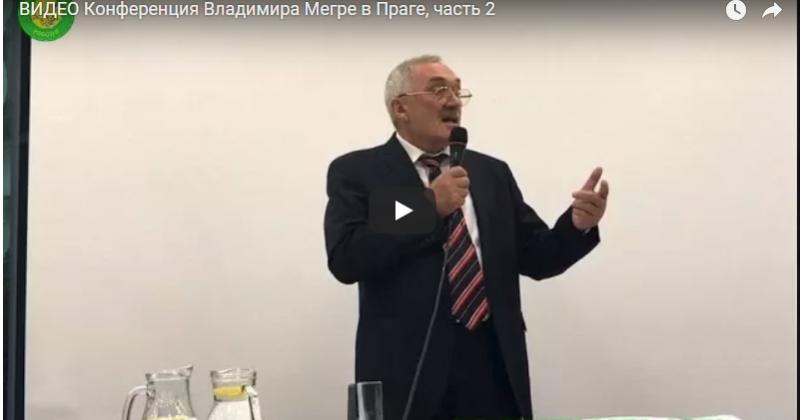 VIDEO V.Megre konferencija Prahoje 2017-09-16, 2dalis (vertimas i LT kalbą)
