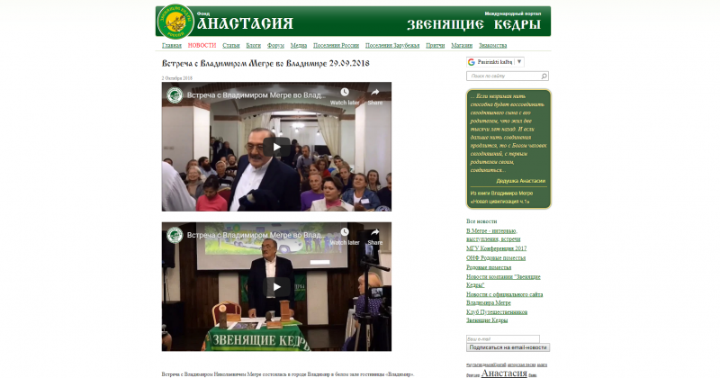 Susitikimas su Vladimiru Megre Vladimire